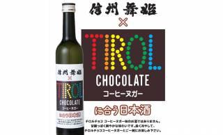 超ピンポイントだこれ!バレンタインにぴったり「チロルチョコに合う日本酒」発売