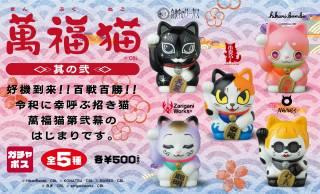 可愛すぎるぞこれ♡招き猫がモチーフのソフビフィギュア「萬福猫」第2弾が登場!