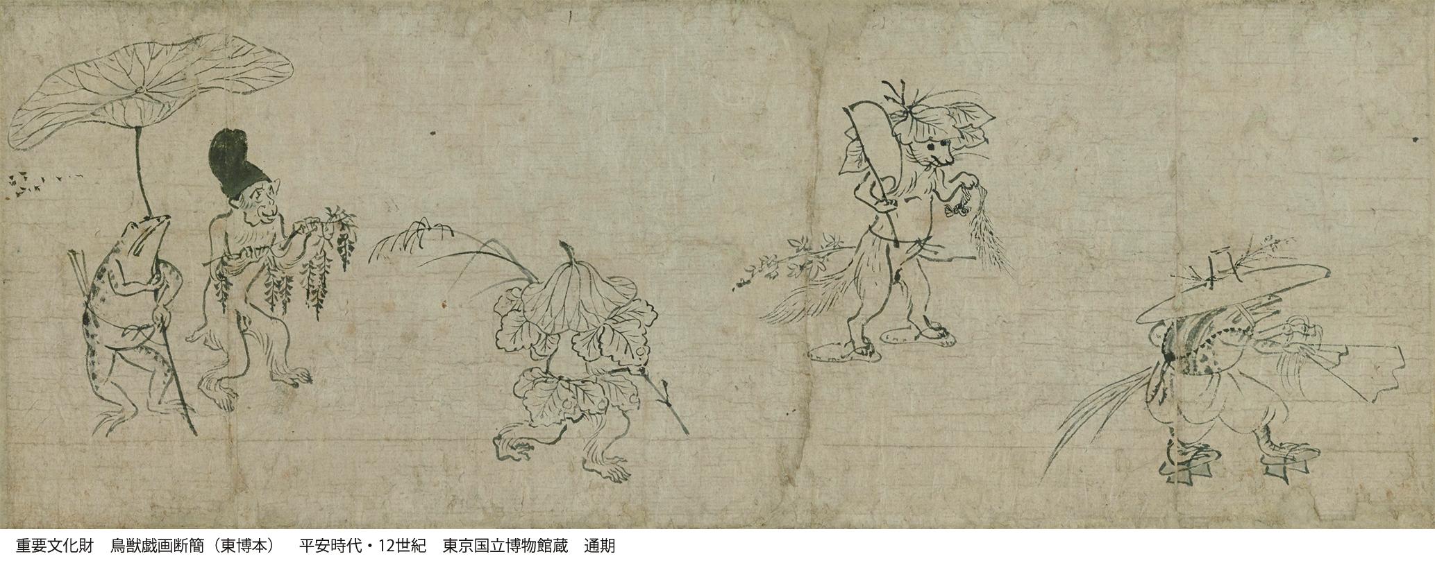 11 重要文化財 鳥獣戯画断簡 東博本 350dpi New Japaaan
