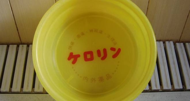 銭湯の桶にはどうしてよく「黄色のケロリン」のデザインが使われてるの?