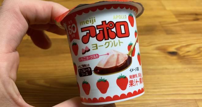 「アポロヨーグルト」を実食レビュー!イチゴの酸味とチョコの程よいアクセントで満足感アリ