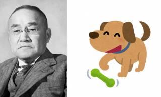 ワンワン首相!愛犬家・吉田茂がアメリカから連れ帰った愛犬の名はサン・フラン・シスコ!?