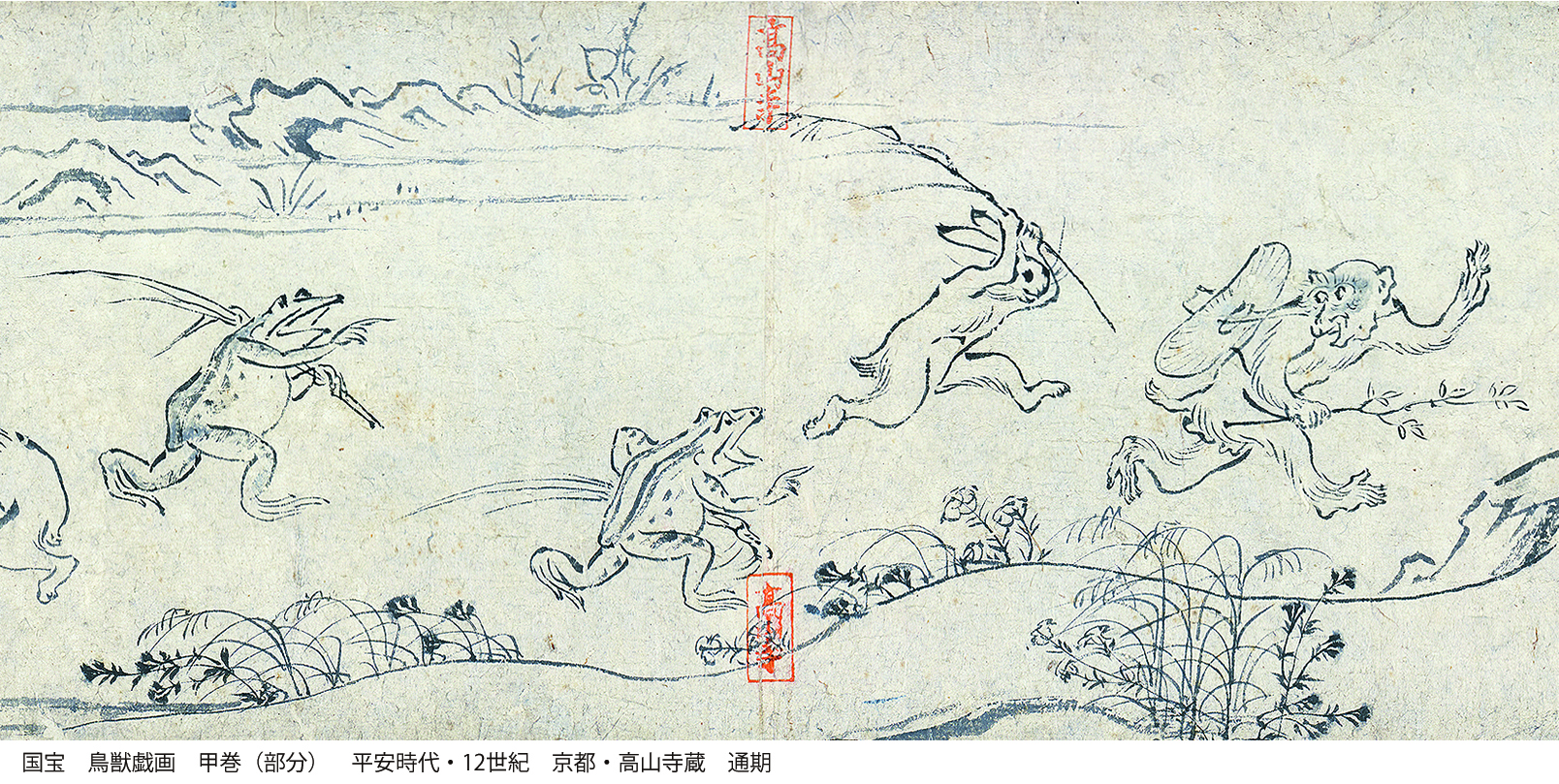 02 国宝 鳥獣戯画 甲巻 部分 350dpi Japaaan