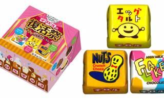 ちょっぴり懐かしみ♪チロルチョコが歴代人気フレーバー3種を復刻「チロルの復活祭BOX」発売