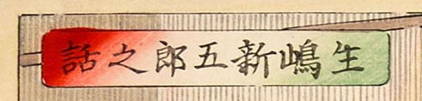 生島新五郎之話.(部分)