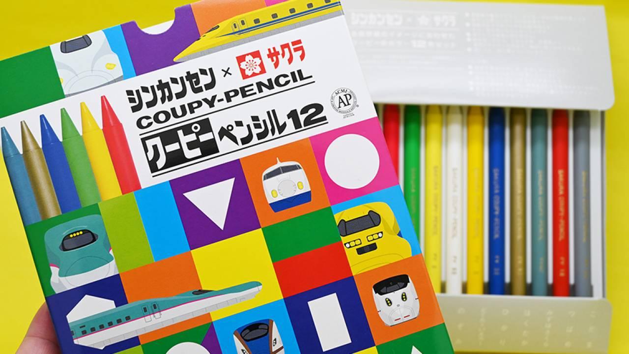 これ男の子喜ぶわ!新幹線のカラーに合わせた12色セットのクーピーペンシルが発売