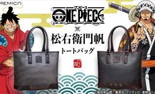 日本最古の帆布「松右衛門帆」と「ONE PIECE」がコラボしたトートバッグが発売!