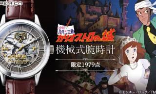 限定1979点!「ルパン三世 カリオストロの城」の時計塔での対決をイメージした機械式腕時計が発売