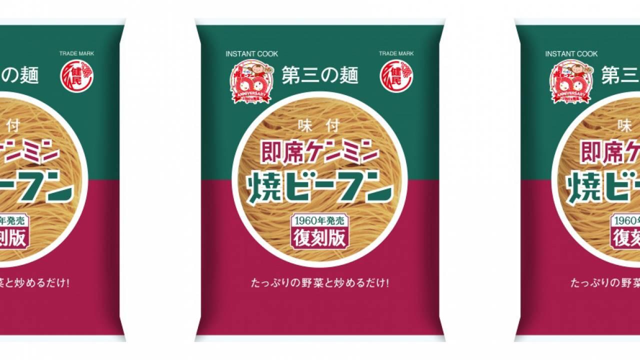 1964東京オリンピック当時の味わいを再現した「復刻版ケンミン焼ビーフン」が限定発売