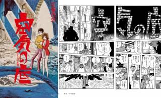 手塚治虫による短編シリーズ「空気の底」が雑誌掲載時のオリジナルで初単行本化!