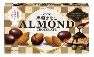 ド定番チョコ「ロッテ アーモンドチョコレート」に和の味わい「黒糖きなこ」登場!