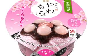 井村屋の和風アイス「やわもちアイス」から桜満開のさくらもち味が新登場!