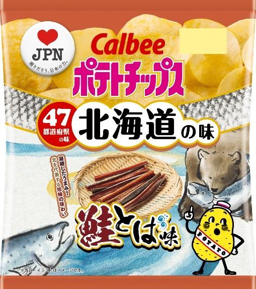 北海道の味『ポテトチップス 鮭とば味』