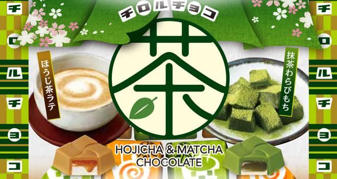 茶のチロル!ほうじ茶ラテと抹茶わらびもちがセットになった「チロルチョコ お茶アソート」発売
