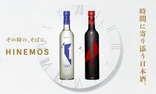 日本酒の新しい選び方。PM11時とAM1時にピッタリな日本酒が「HINEMOS」から登場