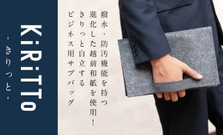 水を玉のように弾く超撥水和紙を使用したビジネス用の和紙バッグ「KiRiTTo」