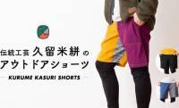 めちゃ可愛い♡伝統工芸「久留米絣」でできた素敵デザインのアウトドアショーツ