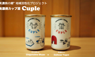 飲み終わっても使い道たくさん!美濃焼のご当地カップ酒「Cuple」が可愛い