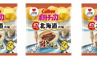 噛むほどあふれる鮭の旨味♡お酒にぴったり「ポテトチップス 鮭とば味」発売