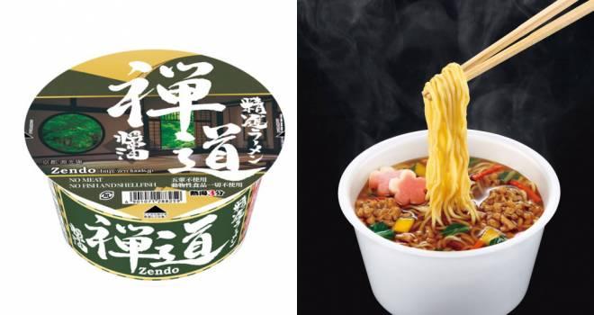 精進料理を参考にした五葷・動物性食品一切不使用のカップラーメン「精進ラーメン禅道」が発売!