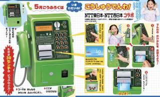 リアルだなおい!雑誌「幼稚園」5月号の付録に高さ30センチの公衆電話が登場!