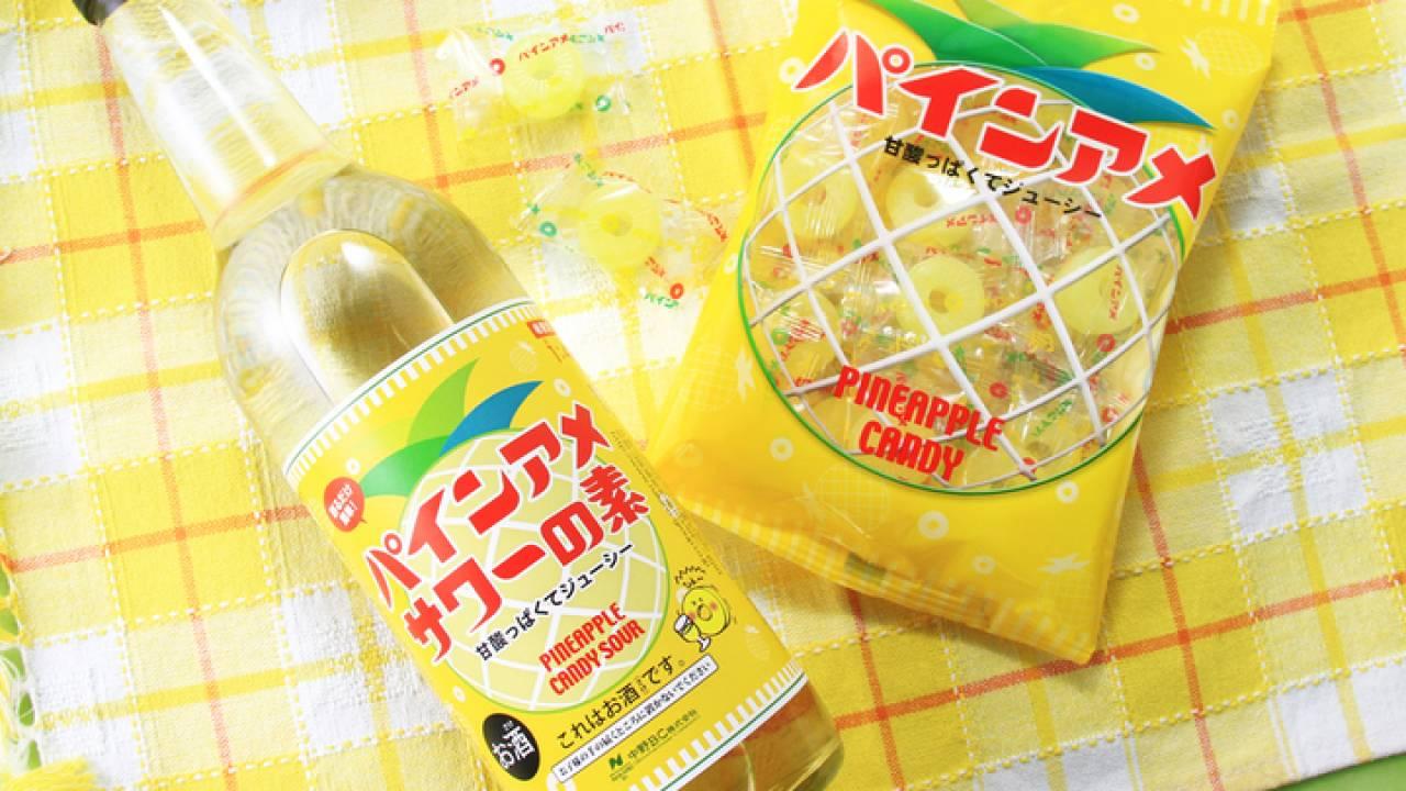 ロングセラー飴ちゃん「パインアメ」がお酒に!味わいを忠実再現「パインアメサワーの素」