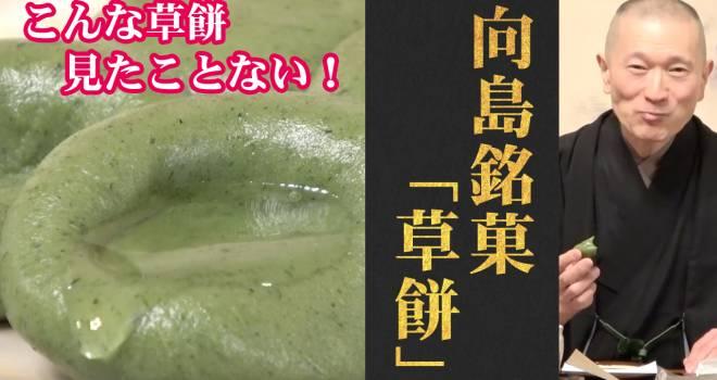 国際派落語家として話題の三遊亭竜楽がYoutubeで「和菓子チャンネル」をスタート!【PR】