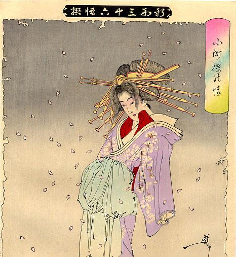 新撰三十六怪撰_小町桜の精アイキャッチ