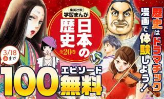 集英社版「学習まんが日本の歴史」が古代から戦国時代までの100話分を無料公開!休校要請を受けての支援として