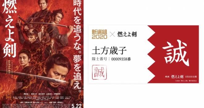 映画「燃えよ剣」ポスタービジュアル公開!新選組の「入隊証明書」発行もできるようになったぞ