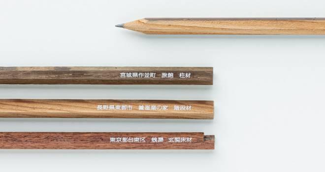 かつて使われていた場所や部材が記された、廃材で作られた鉛筆「いつか、どこかで 」