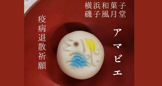 疫病退散!妖怪「アマビエ」の姿を再現した和菓子がステキすぎる!