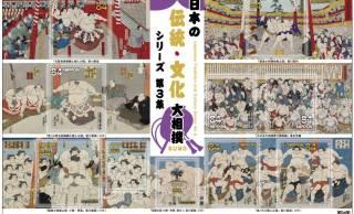 相撲をテーマにしたデザインの特殊切手「日本の伝統・文化シリーズ」第3集が登場