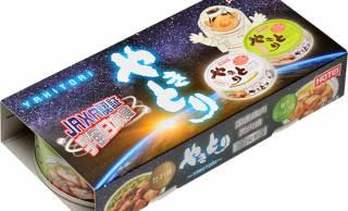 スペーシーがすぎる(笑)「ホテイやきとり」がJAXAの宇宙日本食に認定され記念商品発売