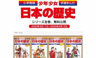 小学館がなんと学習まんが「少年少女日本の歴史」全24巻を無料公開!休校要請を受け自宅学習支援として