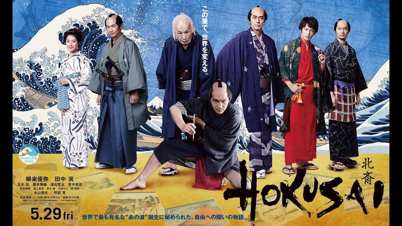 浮世絵師・葛飾北斎の生涯を描く映画「HOKUSAI」の本予告が解禁!
