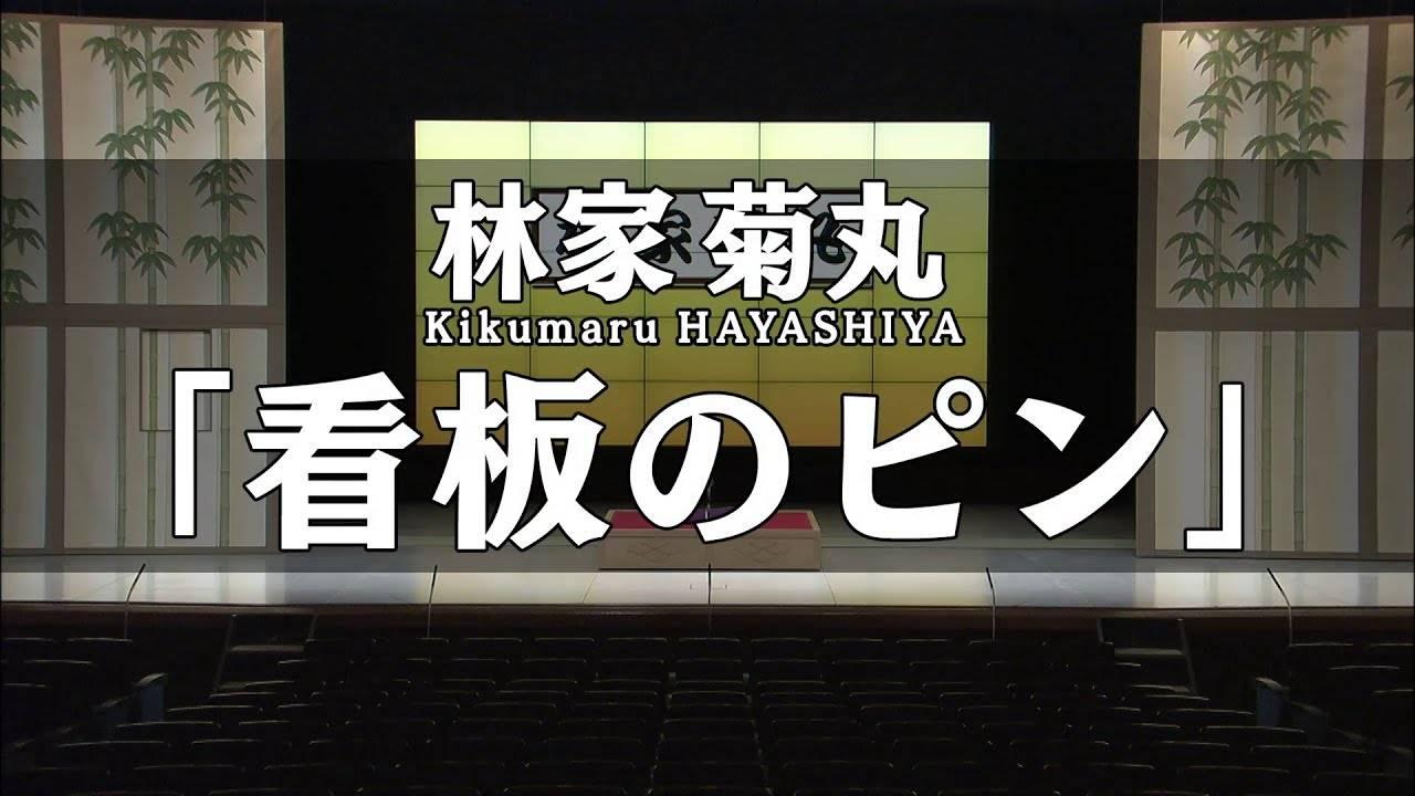 全8日間毎日!吉本興業の落語家による落語がYoutubeで無料配信中
