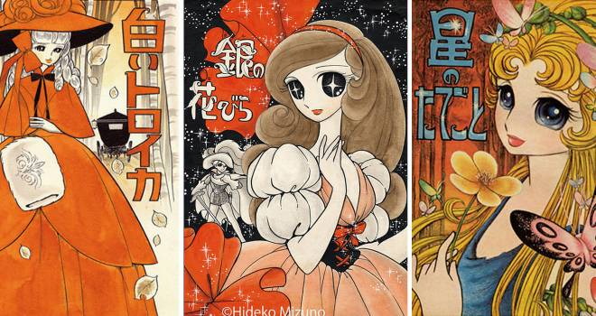 トキワ荘の紅一点!漫画家・水野英子の65年の画業をまとめた「水野英子画集 薔薇の舞踏会」発売