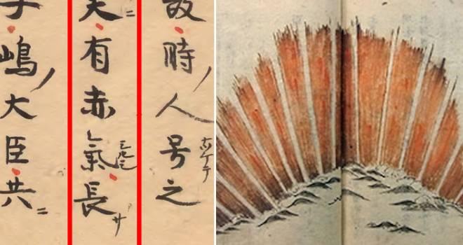 """飛鳥時代の日本でオーロラ!「日本書紀」に記された""""キジの尾に似た赤気""""の正体が明らかに"""