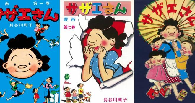 なんとアニメ「サザエさん」の原作4コマ漫画が無料公開!休校要請を受けての支援として