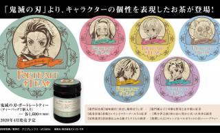 炭治郎は香ばしほうじ茶♪「鬼滅の刃」キャラクターを表現したお茶が全13種発売
