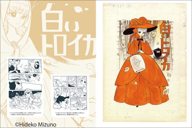 手洗いをしっかりしよう!Japaaanトキワ荘の紅一点!漫画家・水野英子の65年の画業をまとめた「水野英子画集 薔薇の舞踏会」発売RELATED 関連する記事RANKING ランキング