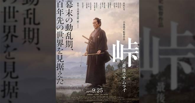 司馬遼太郎「峠」が遂に映像化!知られざる英雄・河井継之助を描く映画「峠 最後のサムライ」