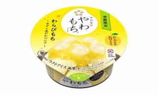 定番和風アイス「やわもちアイス」に、わらびもち&柚子の爽やかテイスト新商品が登場