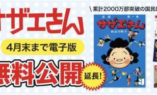 休校要請を受けて無料配信されていたアニメ「サザエさん」の原作4コマ漫画が、4月末まで配信期間を延長!