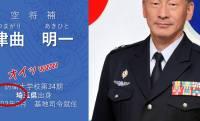 ちょwww 航空自衛隊(笑) 基地司令の出身地が「(翔んで)埼玉」になってんぞ!!