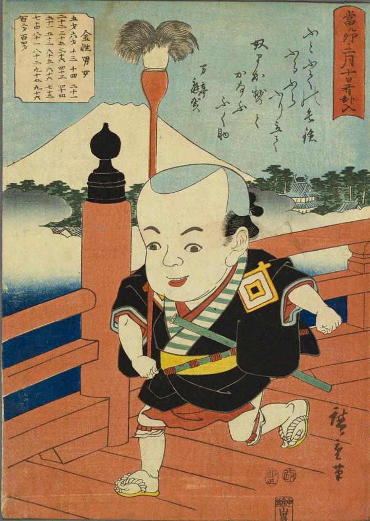 『当ル卯ノ二月十日有卦入』画:歌川広重 (国立国会図書館所蔵)