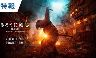 映画「るろうに剣心 最終章」の公開前に実写映画版の過去シリーズをおさらい!