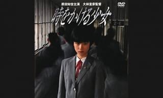 大林宣彦監督の訃報を受け、追悼企画として尾道三部作「時をかける少女」がテレビ放送決定