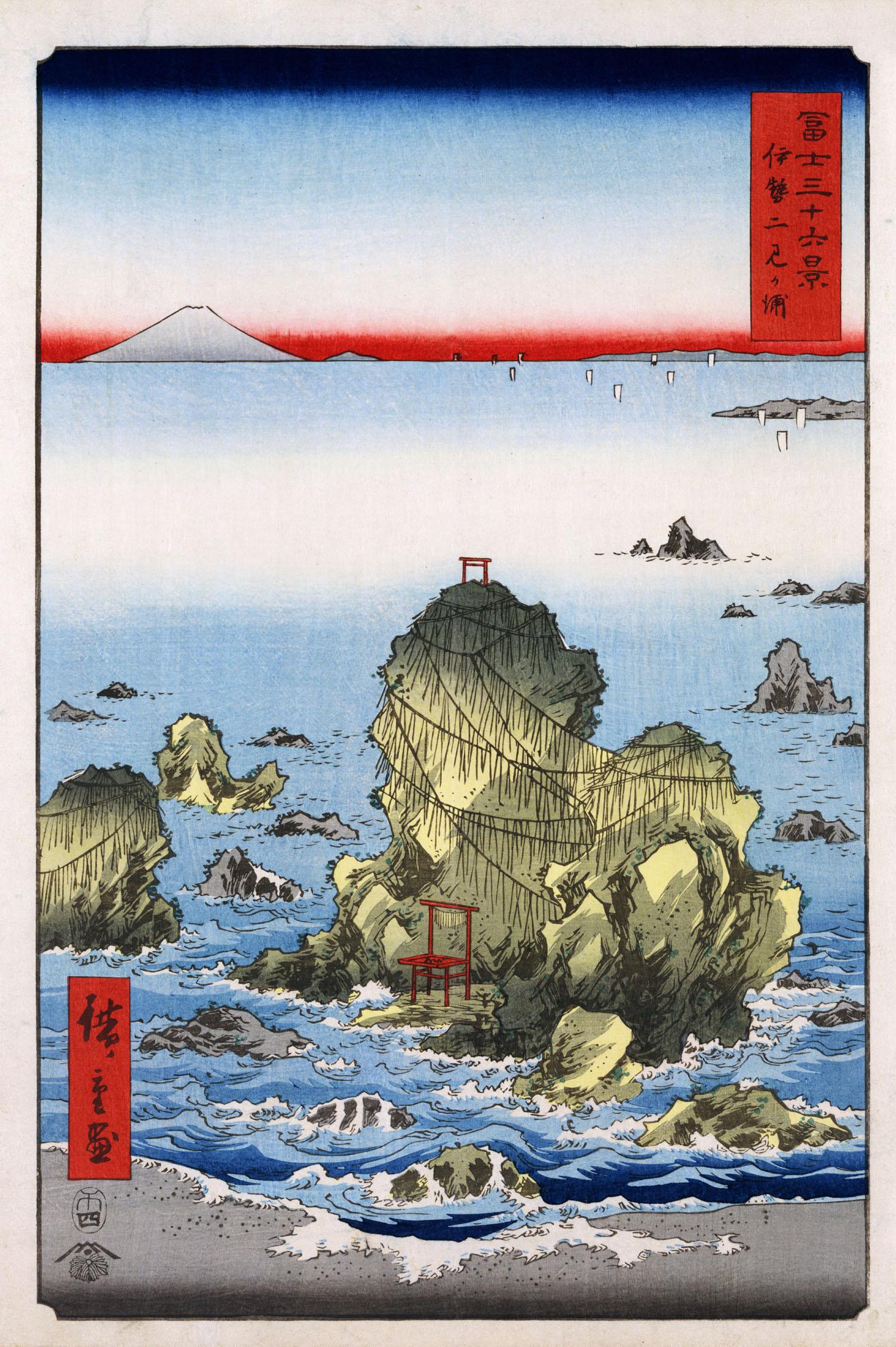 『冨士三十六景 伊勢二見か浦』1858年頃_画:安藤広重